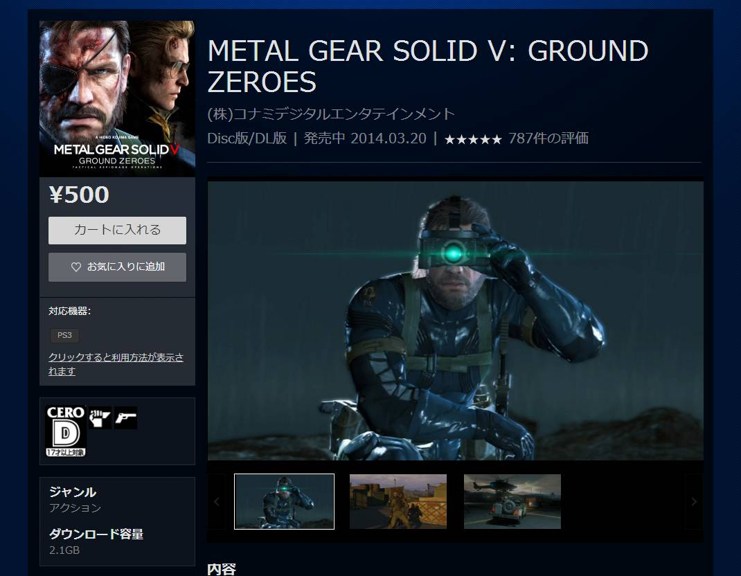 METAL GEAR SOLID V: GROUND ZEROESがPS Storeで500円だ