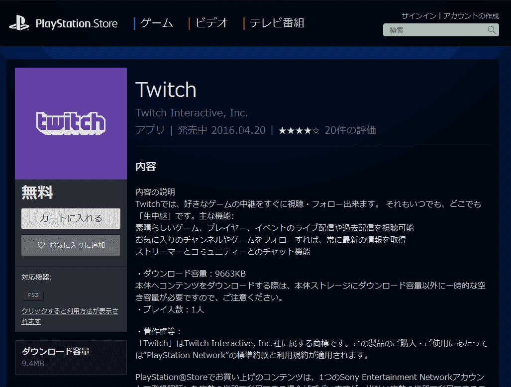 twitch ps3 app
