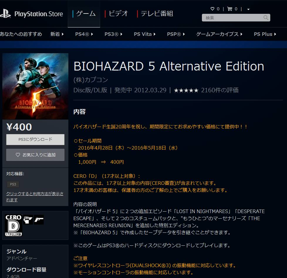 biohazerd5 alternative edition
